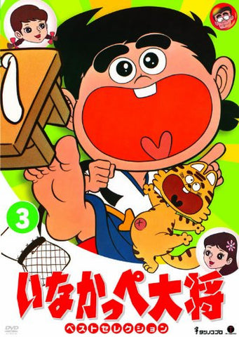 Image for Inakappe Taisho Best Selection Vol.3