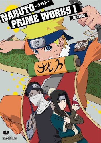 Image 1 for Naruto Prime Works I Nami No Kuni