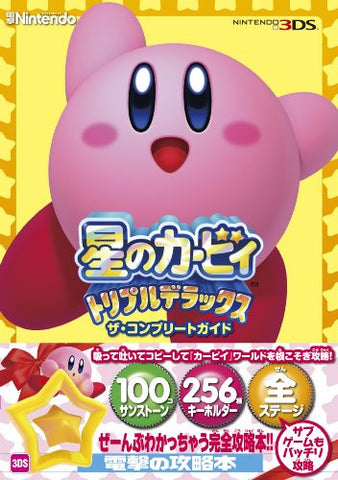 Image for Hoshi No Kirby: Triple Deluxe Complete Guide Star