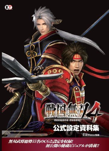 Image 1 for Sengoku Musou 4   Official Setting Guide   Omega Force