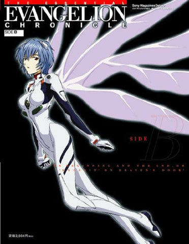 Image for Evangelion Chronicle   The Essential Evangelion Chronicle Side B