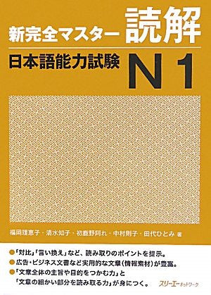 New Perfect Master Dokkai (Reading Comprehension) Japanese Language Proficiency Test N1