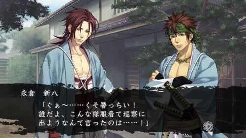 Image 2 for Hakuouki: Reimeiroku Nagorigusa [Regular Edition]