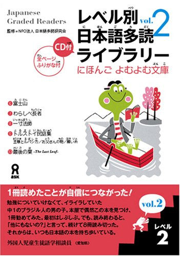 Image 1 for Japanese Graded Readers (Level Betsu Nihongo Tadoku) Library Level 2 Vol.2