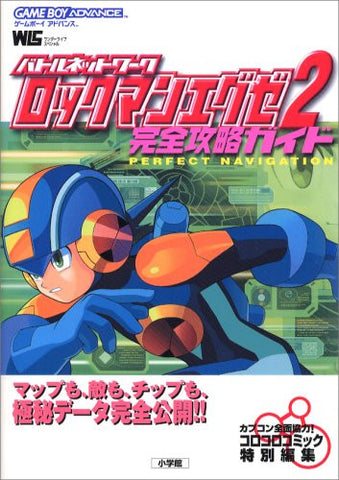 Image for Mega Man Battle Network 2 Strategy Guide Book / Gba