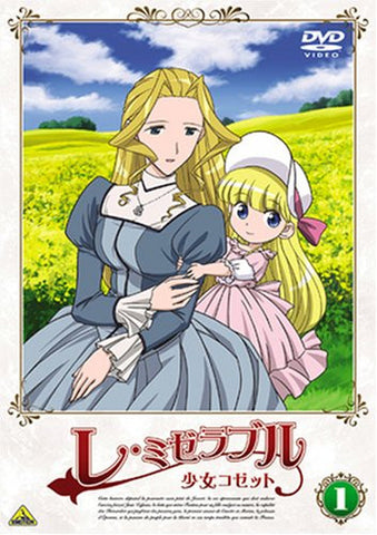 Image for Les Miserables Shojo Cossette 1