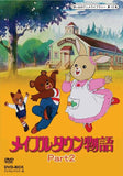 Thumbnail 1 for Omoide No Anime Library Dai 12 Shu Maple Town Dvd Box Digitally Remastered Edition Part 2