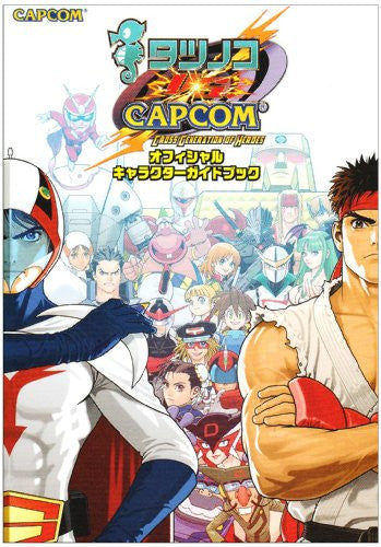 Image 2 for Tatsunoko Vs. Capcom: Cross Generation Of Heroes Official Character Guide Book