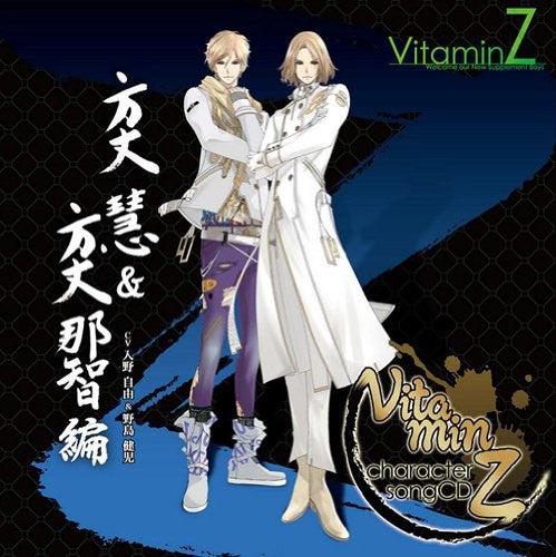 Image 1 for VitaminZ Character Song CD Kei Hojo & Nachi Hojo hen