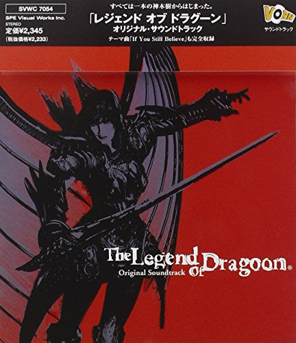 Image 1 for The Legend of Dragoon Original Soundtrack