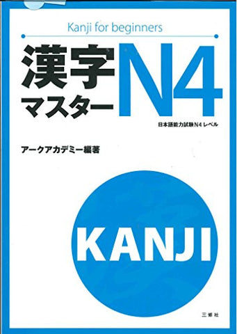 Image for Kanji For Beginners Japanese Language Proficiency Test N4