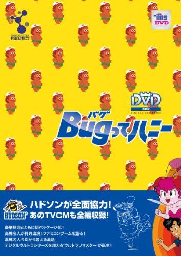 Image 2 for Bug Tte Honey Part 1 Of 2 DVD Box