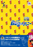 Thumbnail 2 for Bug Tte Honey Part 1 Of 2 DVD Box