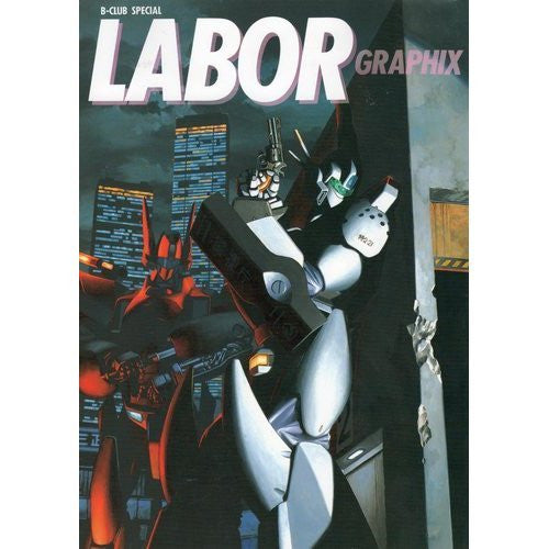 Image 1 for Mobile Police Patlabor Labor Graphix Analytics Illustration Art Book