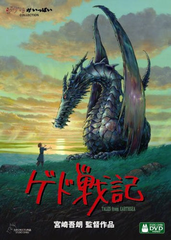 Image for Tales From Earthsea Studio Ghibli