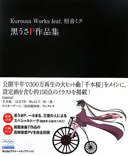 Image 1 for Vocaloid   Kurousa Works Feat. Hatsune Miku
