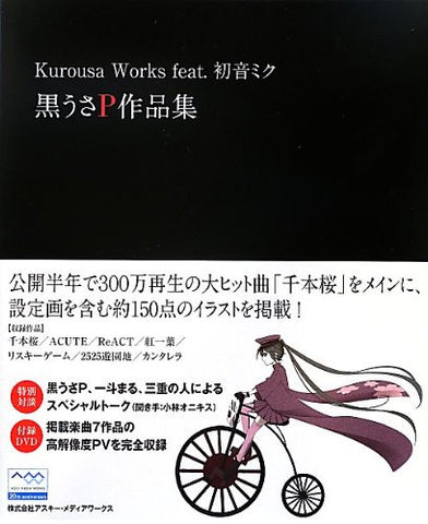 Image for Vocaloid   Kurousa Works Feat. Hatsune Miku
