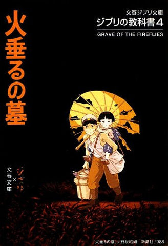 Image for Ghibli No Kyoukasho #4 Grave Of The Fireflies Fan Book