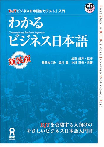 Image 1 for First Step To Bjt Business Japanese Proficiency Test Contemporary Business Japanese