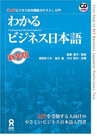 Image for First Step To Bjt Business Japanese Proficiency Test Contemporary Business Japanese