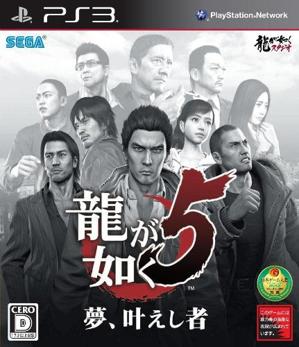 Image 5 for PlayStation3 New Slim Console - Ryu ga Gotoku 5 Emblem Edition (250GB Limited Model)