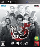 PlayStation3 New Slim Console - Ryu ga Gotoku 5 Emblem Edition (250GB Limited Model) - 5