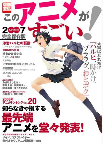 "Image 1 for Best Of Animation In 2007 ""Kono Anime Ga Sugoi!"" Collection Book"