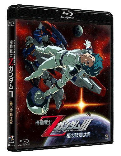 Image 2 for Mobile Suit Z Gundam III - Hoshi No Kodo Wa Ai
