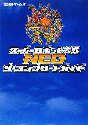 Image 1 for Super Robot Taisen Neo Complete Guide