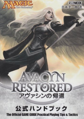 Image 1 for Magic: The Gathering Avashin No Kikan Official Handbook