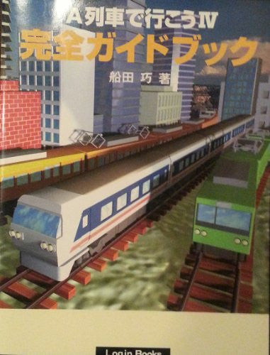 Image 1 for A Train 5 Official Guide Book Expert Hen / Windows, Online Game