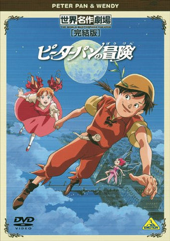 Image for Sekai Meisaku Gekijo Kanketsu Ban - The Adventures Of Peter Pan