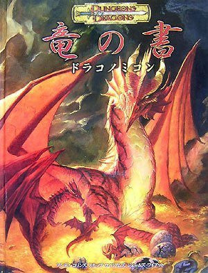 Image for Book Of The Dragon: Dorakonomikon (Dungeons & Dragons Supplement) Game Book / Rpg