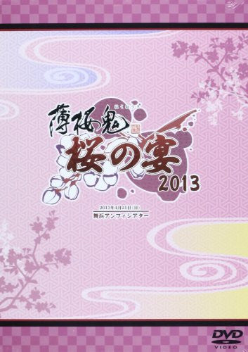Image 1 for Hakuoki Sakura No Utage 2013