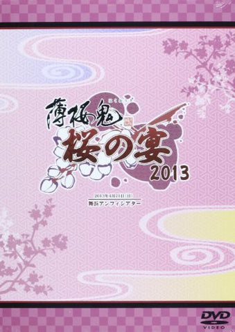 Image for Hakuoki Sakura No Utage 2013