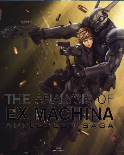 Image 1 for The Analysis Of Ex Machina Analytics Illustration Art Book