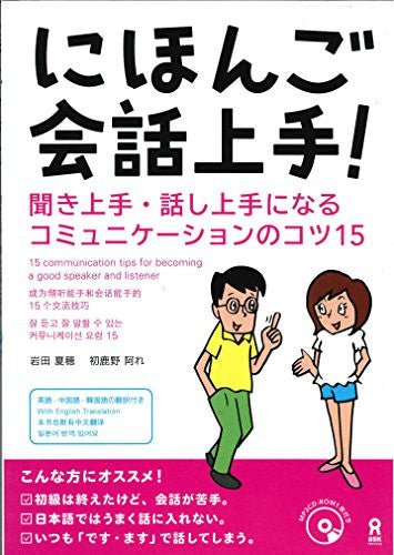 Image 1 for Nihongo Kaiwa Jozu: 15 Communication Tips For Becoming A Good Speaker And Listner (With English, Chinese And Korean Translation)