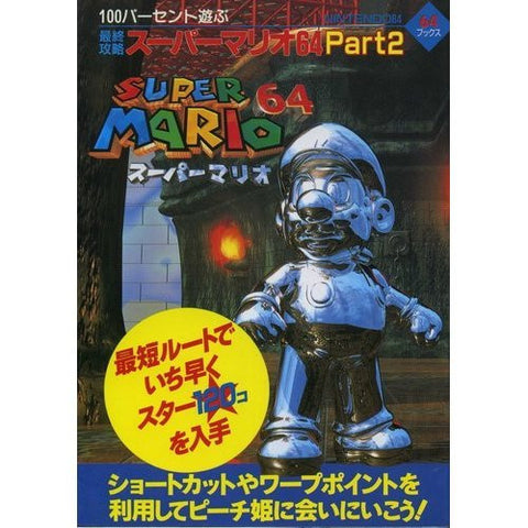 Super Mario 64 Final Strategy Guide Book Part 2 / N64