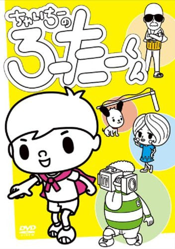 Image 1 for Chaichi No Rota Kun