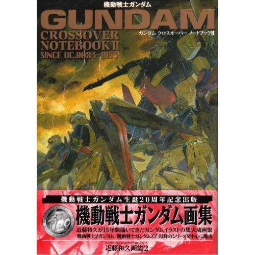 Image 1 for Gundam Crossover Notebook #2 Kazuhisa Kondou Artworks #2 Book