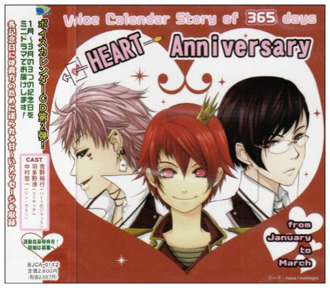 Image for Voice Calendar Story of 365 days HEART Anniversary from January to March