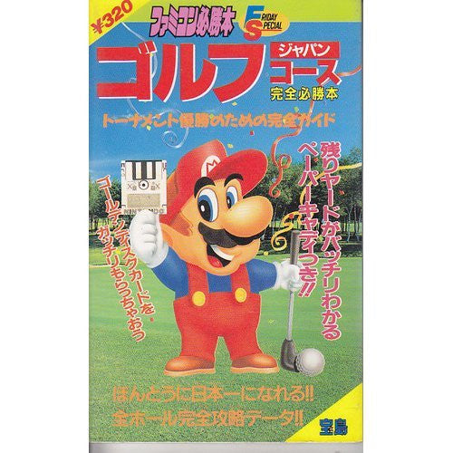 Image 1 for Japan Golf Course Complete Victory Book / Nes