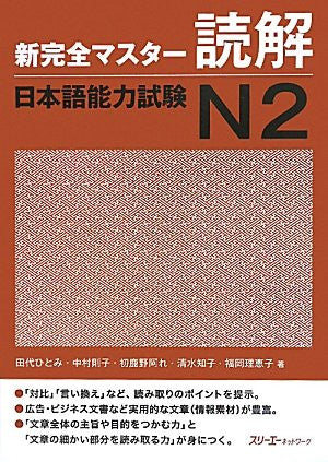 New Perfect Master Dokkai (Reading Comprehension) Japanese Language Proficiency Test N2