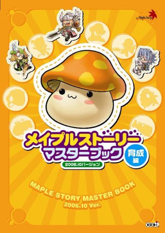 Image for Maple Story Master Book Ikusei Edition 2006.10 Version