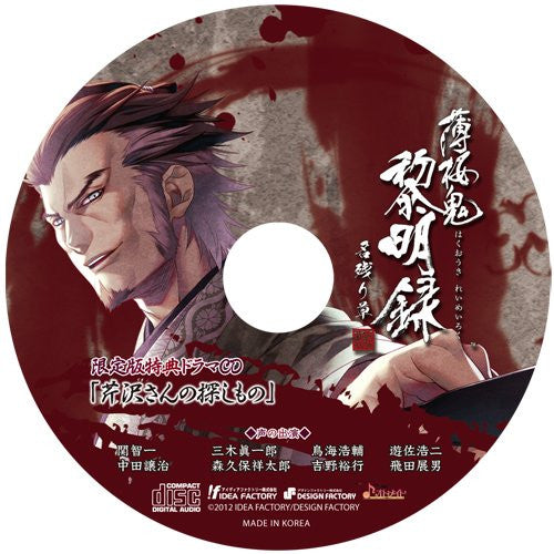 Image 10 for Hakuouki: Reimeiroku Nagorigusa [Limited Edition]
