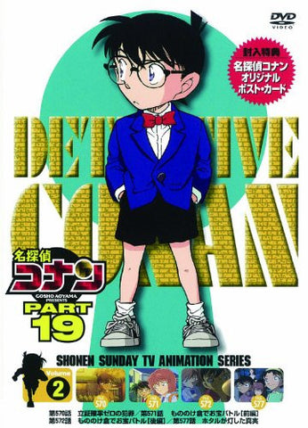 Image for Meitantei Conan / Detective Conan Part 19 Vol.2