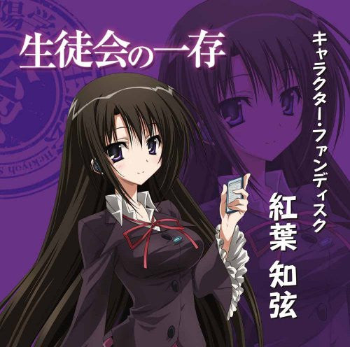 Image 1 for Seitokai no Ichizon Character Fan Disc Chizuru Akaba