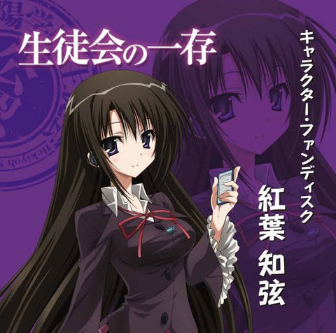 Image for Seitokai no Ichizon Character Fan Disc Chizuru Akaba