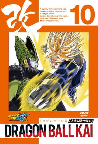 Image for Dragon Ball Kai Jinzou Ningen Cell Hen Vol.10
