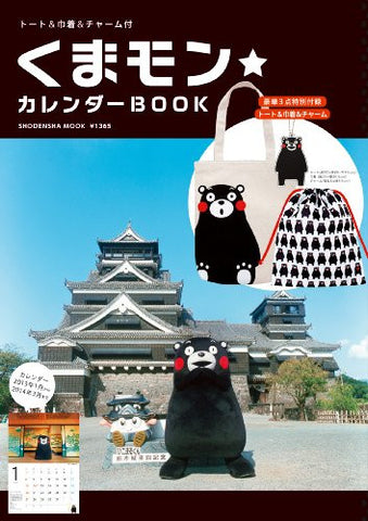 Image for Kumamon Calender Japanese Character Book W/Tote Bag & Purse & Charm